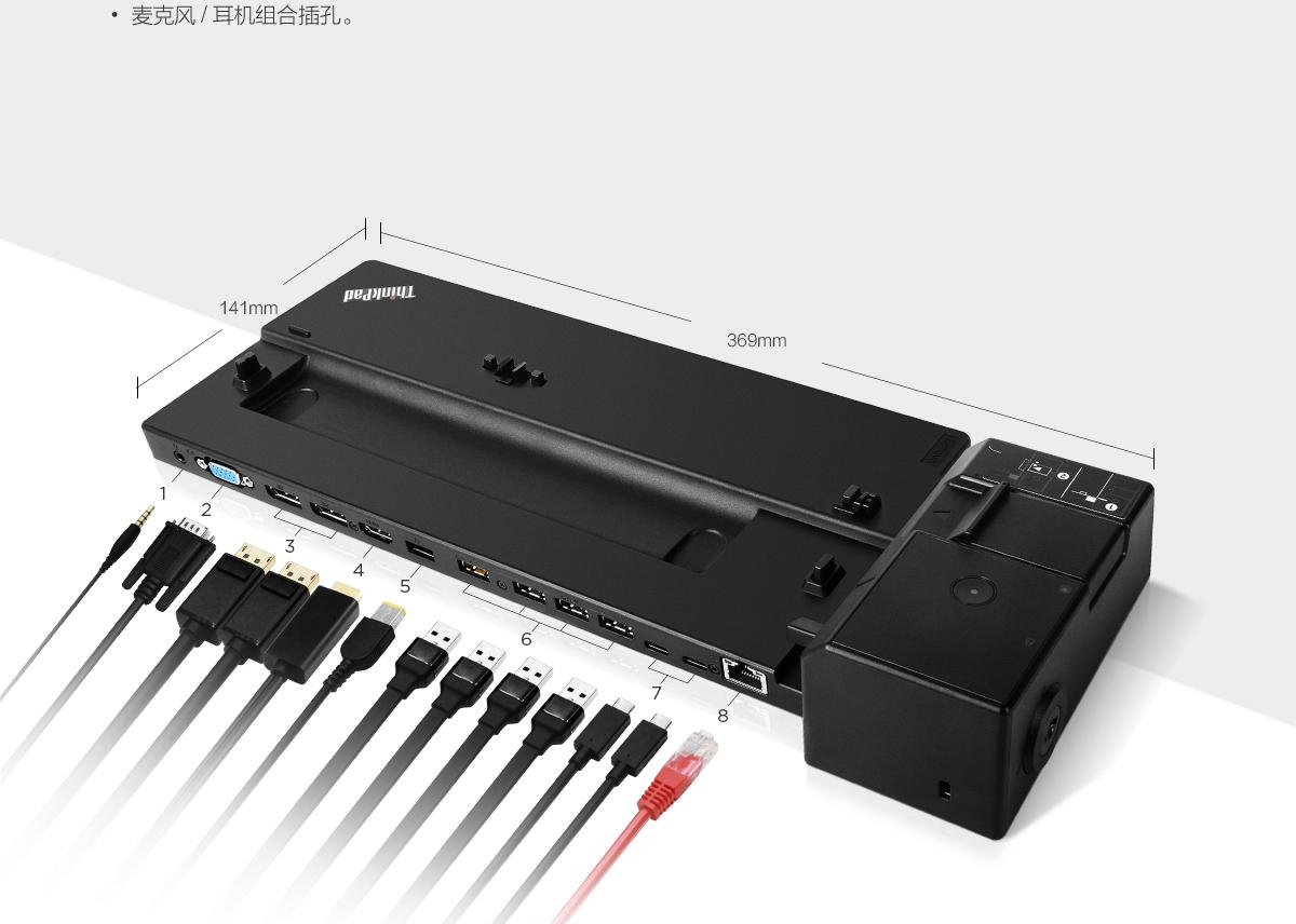 Thinkpad ThinkPad 底座扩展坞高级版(40AJ0135CN)