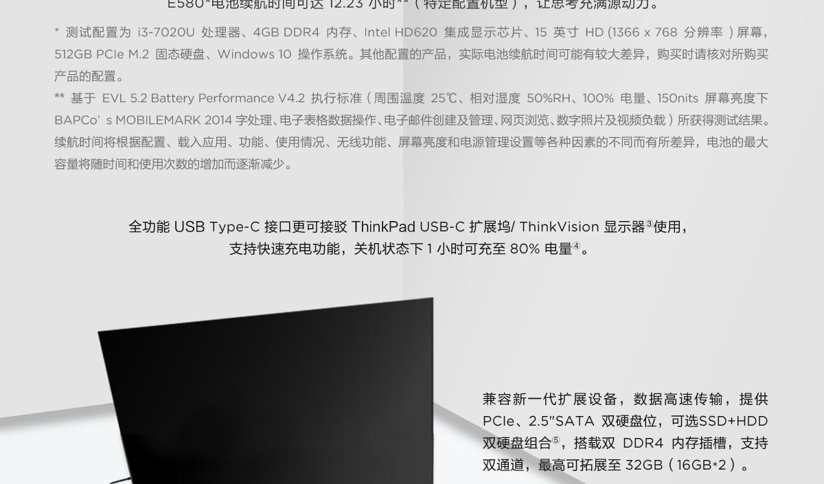 Thinkpad E580 银色版