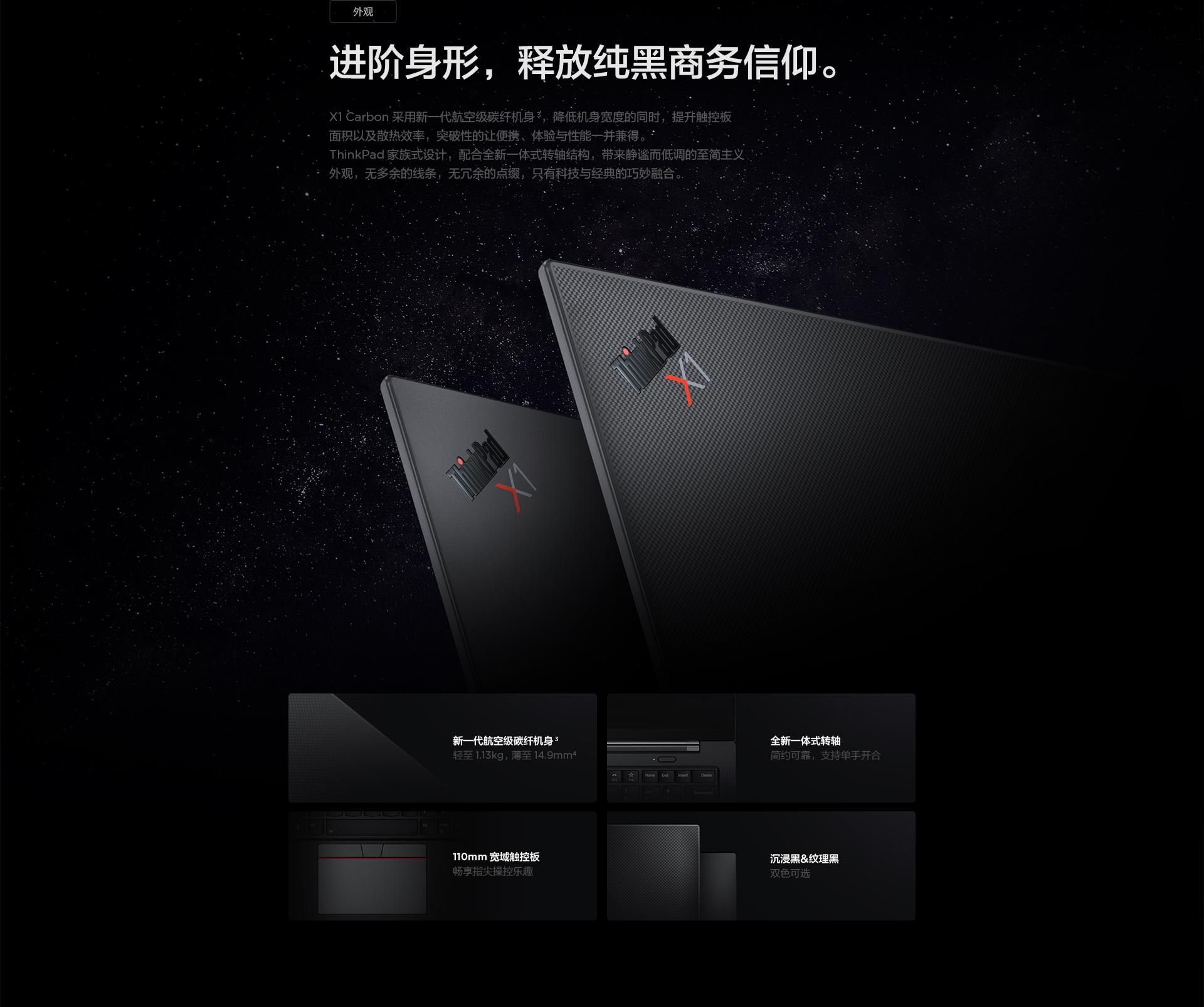 2021款ThinkPad X1 Carbon图片