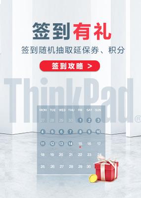 thinkpad官网 会员注册