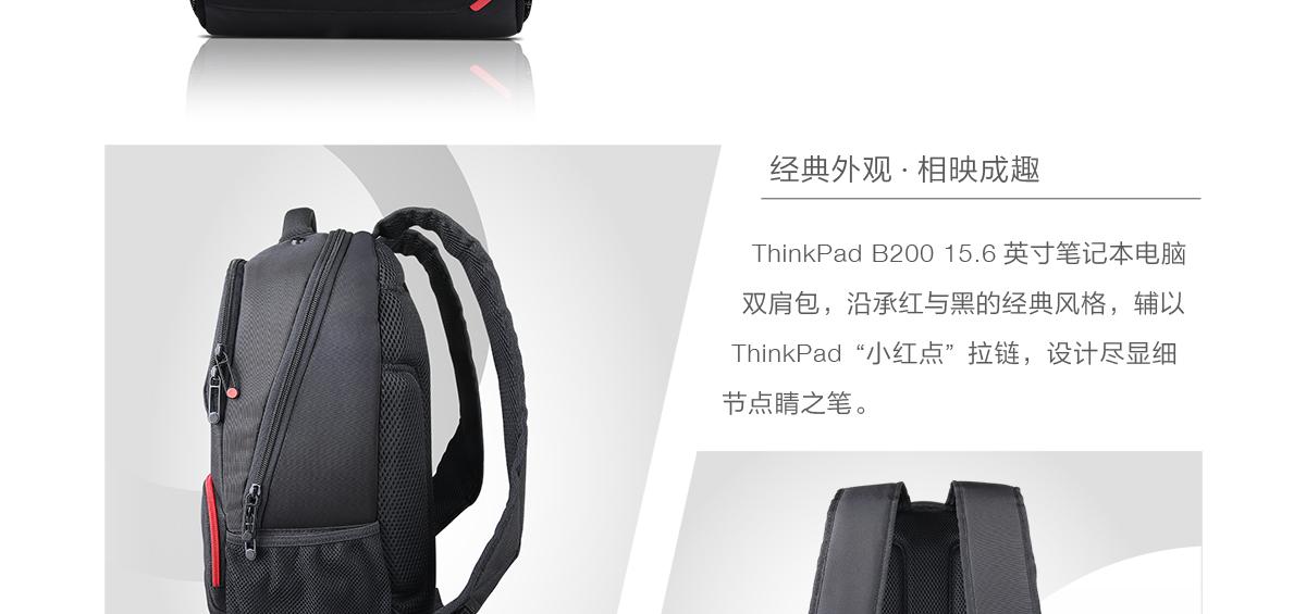 Thinkpad ThinkPad B200 15.6英寸笔记本电脑双肩包 (4X40M67352)