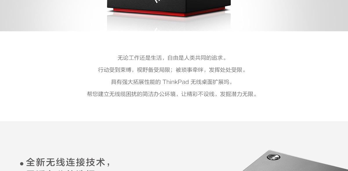 Thinkpad ThinkPad-无线桌面扩展坞WiGig-Dock (40A60045CN)