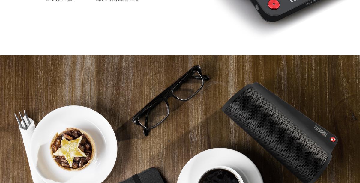 Thinkpad ThinkLife立体声2.0 蓝牙音箱 (4XD0L34459)