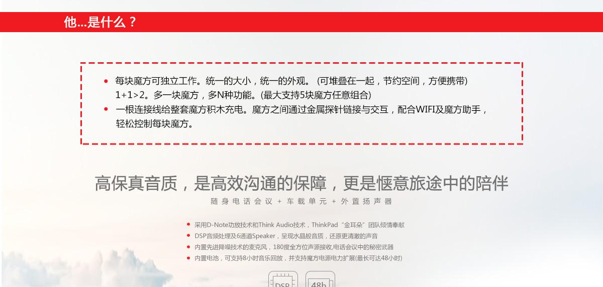 Thinkpad ThinkPad Stack智能魔方 (4XH0H34190)