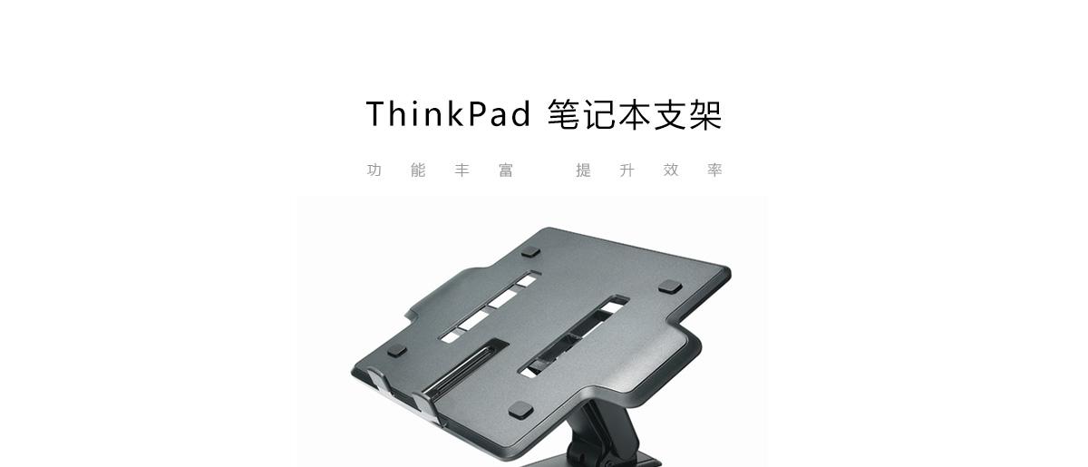 Thinkpad ThinkPad笔记本支架 (45J9292)