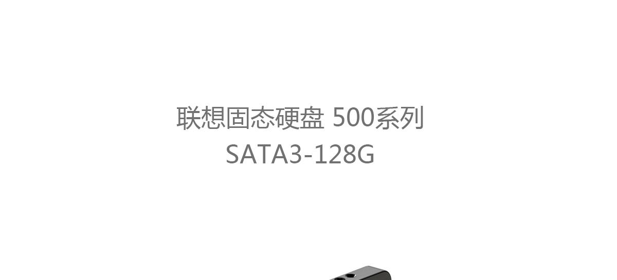 Thinkpad 联想固态硬盘500系列SATA3-128G (4XB0J91847)