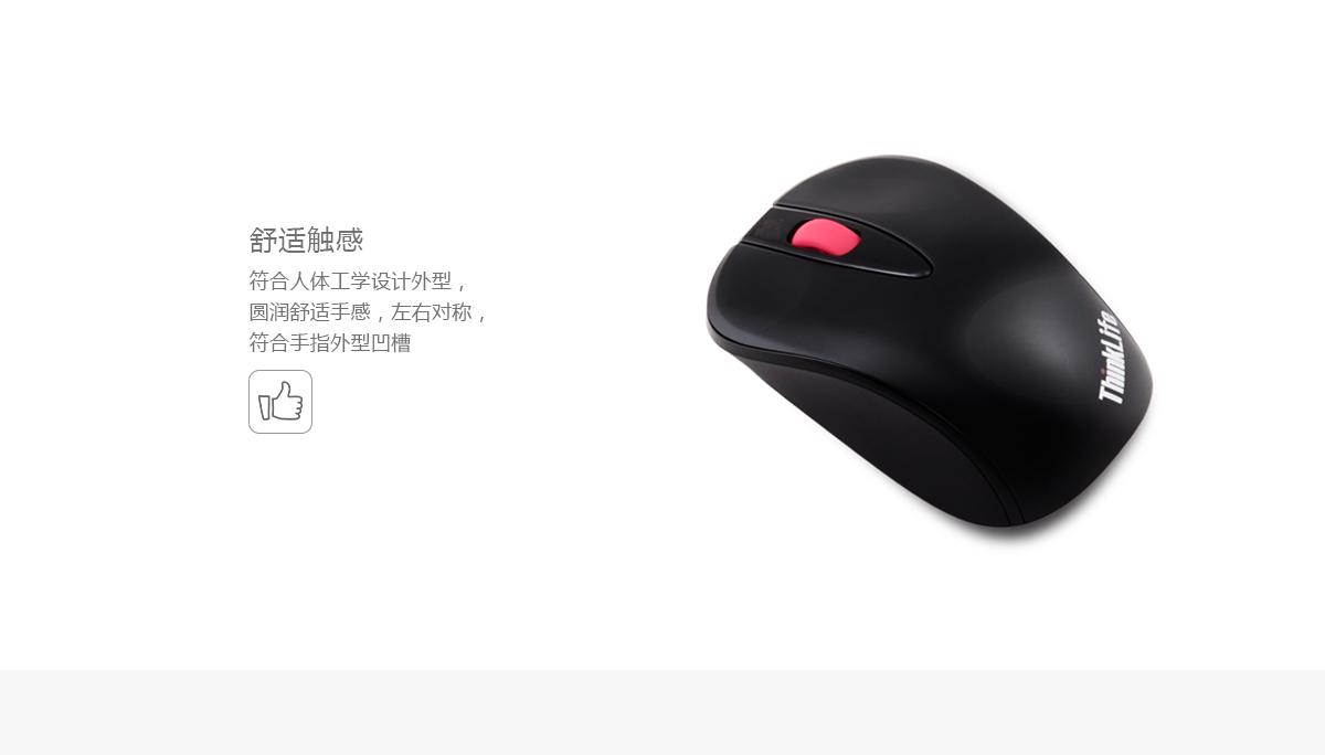 Thinkpad ThinkLife无线光学鼠标WL300 (4X30K27767)