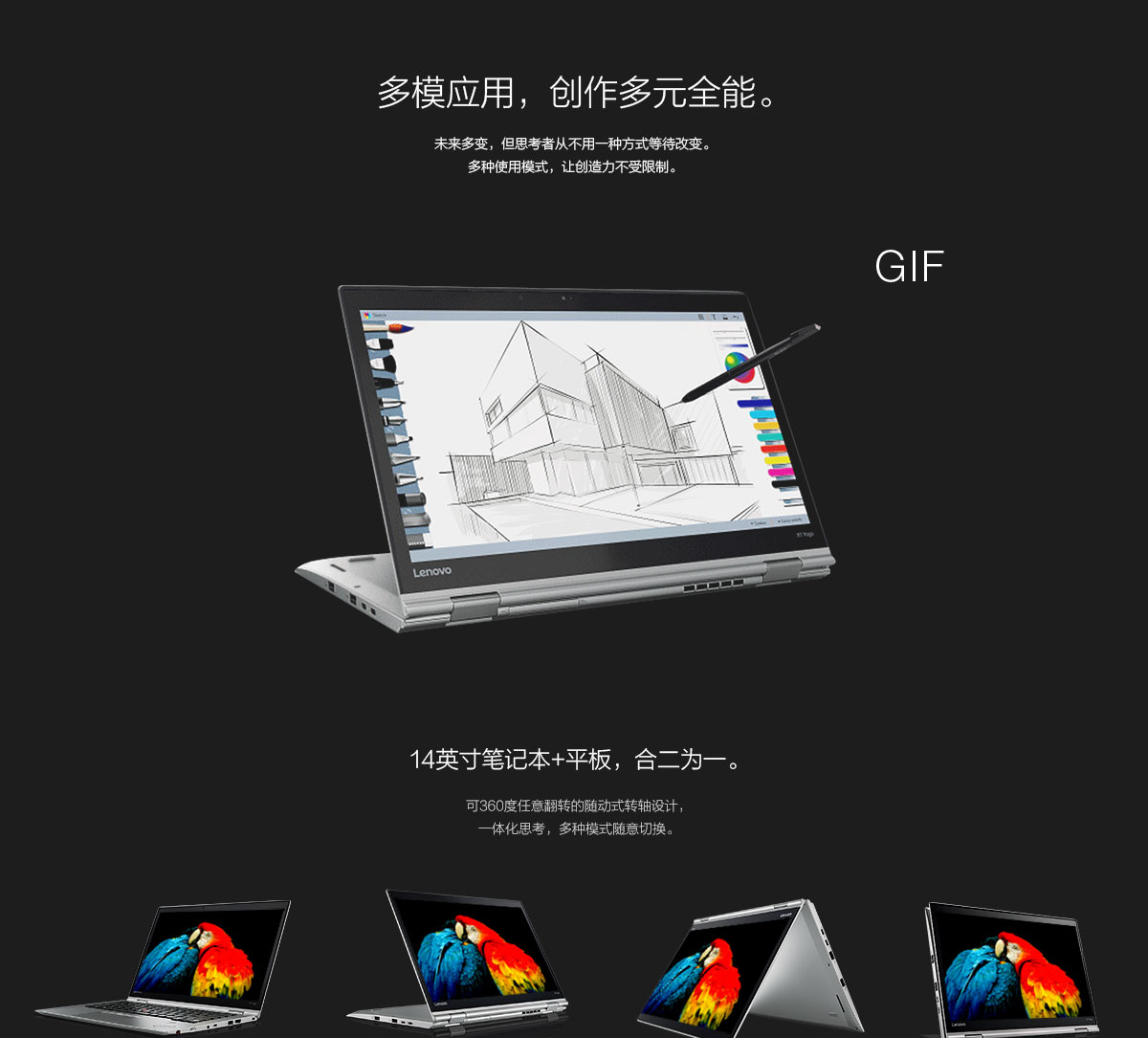 Thinkpad X1 Yoga 2017 银色版