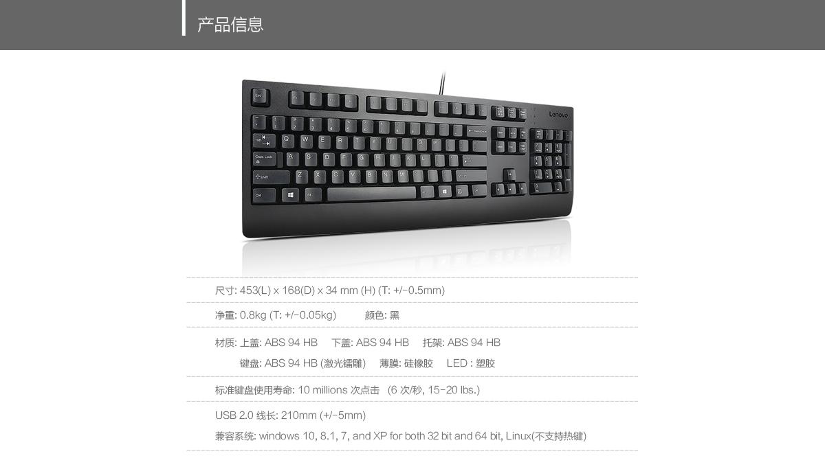 Thinkpad 联想USB标准键盘(4X30M86879)